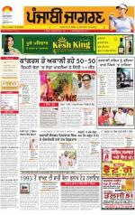 Amritsar   : Punjabi jagran News : 26th August 2014 - Read on ipad, iphone, smart phone and tablets.
