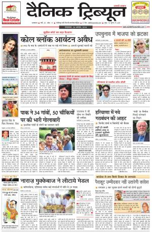 DT_26_August_2014_Ambala - Read on ipad, iphone, smart phone and tablets.