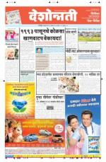 26th Aug Nagpur - Read on ipad, iphone, smart phone and tablets.