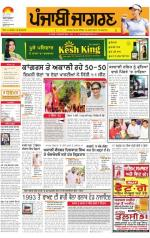 Jalandhar Dehat   : Punjabi jagran News : 26th August 2014 - Read on ipad, iphone, smart phone and tablets.