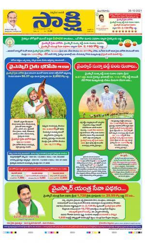 Vijayanagaram Main