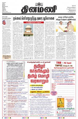 Dinamani -Tirunelveli