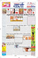 26-08-2014 Hindi - Read on ipad, iphone, smart phone and tablets.
