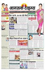 Jagruktimes Epaper