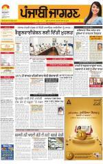 Sangrur\Barnala  : Punjabi jagran News : 27th August 2014 - Read on ipad, iphone, smart phone and tablets.