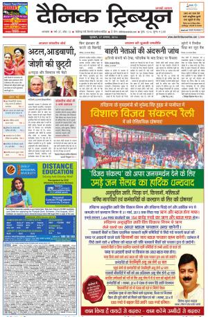 DT_27_August_2014_Ambala - Read on ipad, iphone, smart phone and tablets.