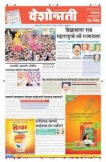 27th Aug Buldhana - Read on ipad, iphone, smart phone and tablets.