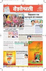 27th Aug Amravati - Read on ipad, iphone, smart phone and tablets.