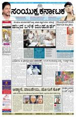 august 27, 2014, Hubli - Read on ipad, iphone, smart phone and tablets.