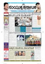 August 27, 2014, Bangalore - Read on ipad, iphone, smart phone and tablets.