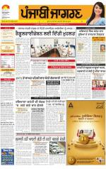 Jalandhar Dehat  : Punjabi jagran News : 27th August 2014 - Read on ipad, iphone, smart phone and tablets.