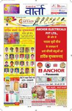 27-08-2014 Hindi - Read on ipad, iphone, smart phone and tablets.