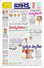 27-08-2014 Main - Read on ipad, iphone, smart phone and tablets.