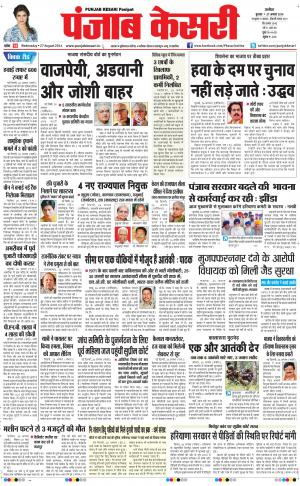 punjab kesari / ncr - Read on ipad, iphone, smart phone and tablets.