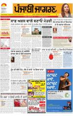 Amritsar   : Punjabi jagran News : 28th August 2014 - Read on ipad, iphone, smart phone and tablets.