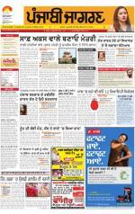 Tarantaran   : Punjabi jagran News : 28th August 2014 - Read on ipad, iphone, smart phone and tablets.