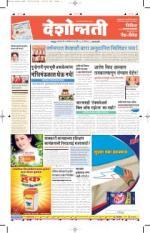 28th Aug Amravati - Read on ipad, iphone, smart phone and tablets.