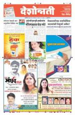 28th Aug Buldhana - Read on ipad, iphone, smart phone and tablets.