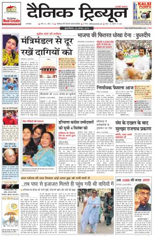 DT_28_August_2014_Ambala - Read on ipad, iphone, smart phone and tablets.