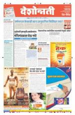28th Aug Wardha - Read on ipad, iphone, smart phone and tablets.
