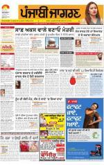 Ludhiana   : Punjabi jagran News : 28th August 2014 - Read on ipad, iphone, smart phone and tablets.