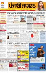 Jalandhar Dehat   : Punjabi jagran News : 28th August 2014 - Read on ipad, iphone, smart phone and tablets.