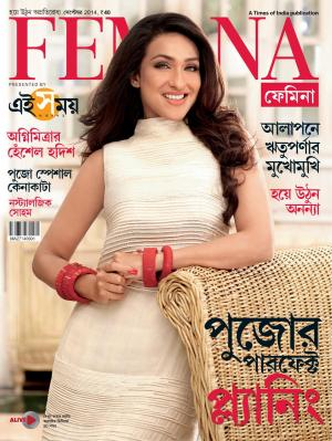 FEMINA BANGLA VOLUME 1 ISSUE 9