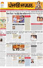Amritsar   : Punjabi jagran News : 29th August 2014 - Read on ipad, iphone, smart phone and tablets.