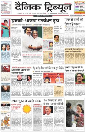 DT_29_August_2014_Ambala - Read on ipad, iphone, smart phone and tablets.