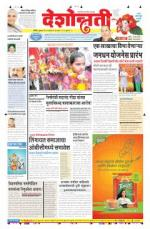 29th Aug Nanded - Read on ipad, iphone, smart phone and tablets.