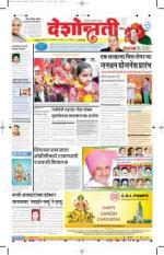 29th Aug Amravati - Read on ipad, iphone, smart phone and tablets.
