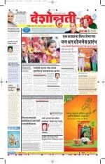 29th Aug Gadchiroli - Read on ipad, iphone, smart phone and tablets.