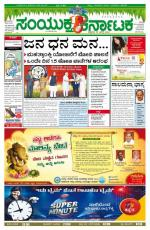 august 29, 2014, Hubli - Read on ipad, iphone, smart phone and tablets.