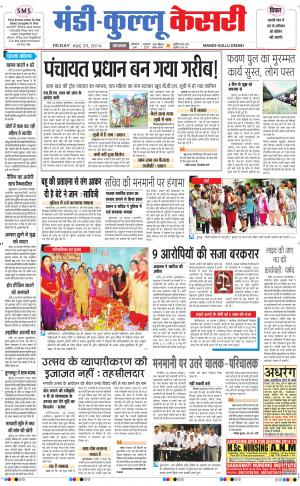 Una kesari e-newspaper in hindi by punjab kesari.