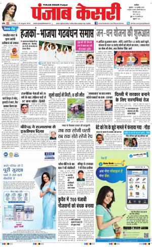 punjab kesari / ncr main - Read on ipad, iphone, smart phone and tablets.