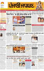 Jalandhar Dehat   : Punjabi jagran News : 29th August 2014 - Read on ipad, iphone, smart phone and tablets.