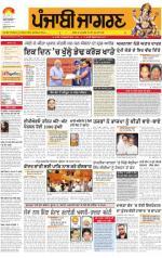 Jalandhar   : Punjabi jagran News : 29th August 2014 - Read on ipad, iphone, smart phone and tablets.