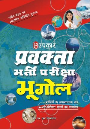 Pravakta Bharti Pariksha Bhugol