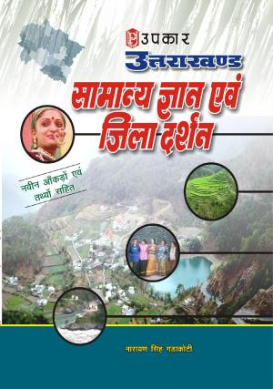 Uttarakhand Samanya Gyan Evam Jila Darshan (With Latest Facts and Data)