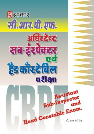 C.R.P.F. Assistant Sub-Inspector and Head Constable Pariksha