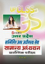Uttar Pradesh Sammilit Awar Adhinasth Sewa Samanya Adhyayan Prarambhik Pariksha
