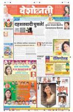 30th Aug Hingoli Parbhani - Read on ipad, iphone, smart phone and tablets.