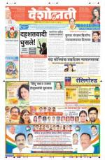 30th Aug Nanded - Read on ipad, iphone, smart phone and tablets.
