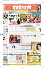 30th Aug Chandrapur - Read on ipad, iphone, smart phone and tablets.