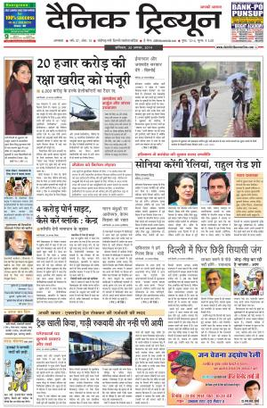 DT_30_August_2014_Ambala - Read on ipad, iphone, smart phone and tablets.