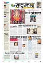 30th Aug Rashtraprakash - Read on ipad, iphone, smart phone and tablets.