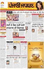 Jalandhar   : Punjabi jagran News : 30th August 2014 - Read on ipad, iphone, smart phone and tablets.