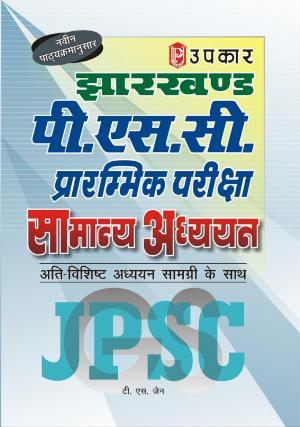 Jharkhand P.S.C. Prarambhik Pariksha Samanya Adhyayan - Read on ipad, iphone, smart phone and tablets