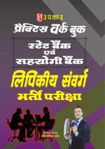 Practice Work Book State Bank & Sahyogi Bank Lipikiya Sanvarg Bharti Pariksha