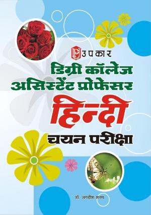 Degree College Pravakta Bharti Pariksha Hindi